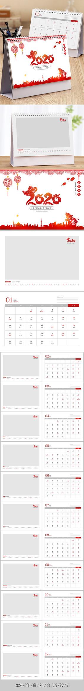 2020年鼠年日历企业台历