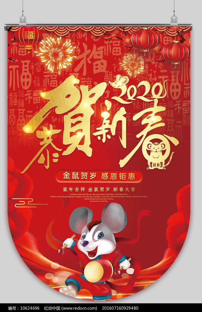 2020鼠年商场吊旗恭贺新春吊旗设计图片