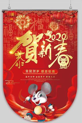 2020鼠年商场吊旗恭贺新春吊旗设计