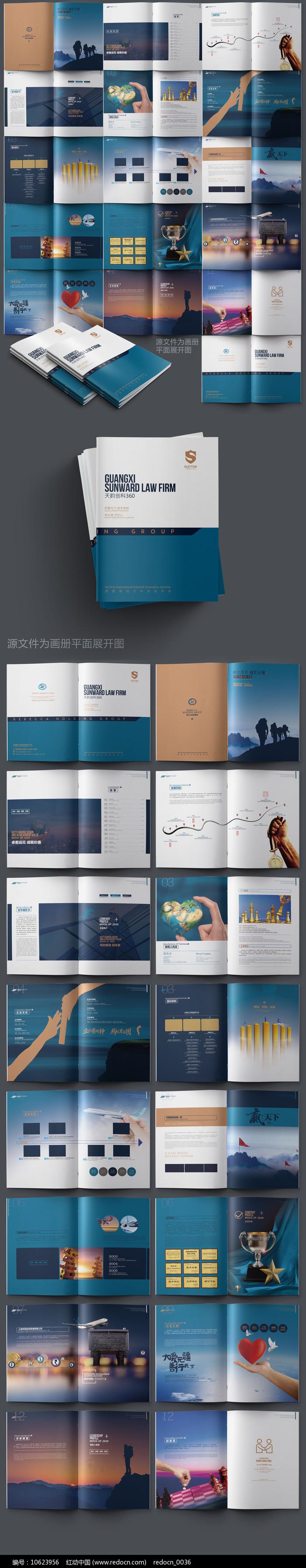 大气集团宣传画册设计图片