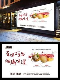 房地产分子料理活动户外广告牌