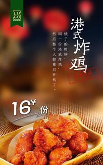 港式炸鸡饭店餐饮菜品海报模板