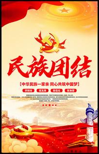 简约民族团结宣传海报