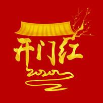 开门红春节新年毛笔书法字体设计素材