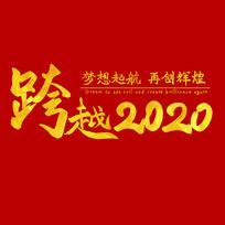 跨越2020年金色毛笔书法字体设计素材