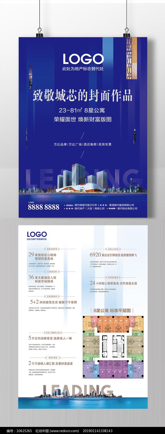 蓝色精致房地产广告宣传海报设计图片
