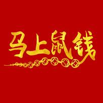 马上鼠钱新年春节毛笔书法字体设计