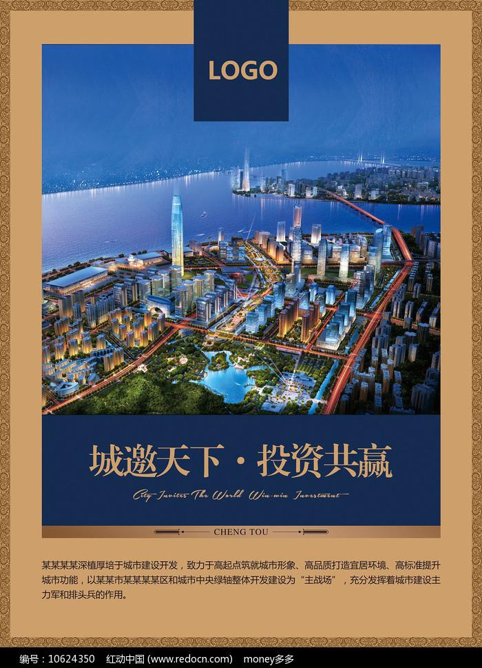 欧式高端房地产海报图片