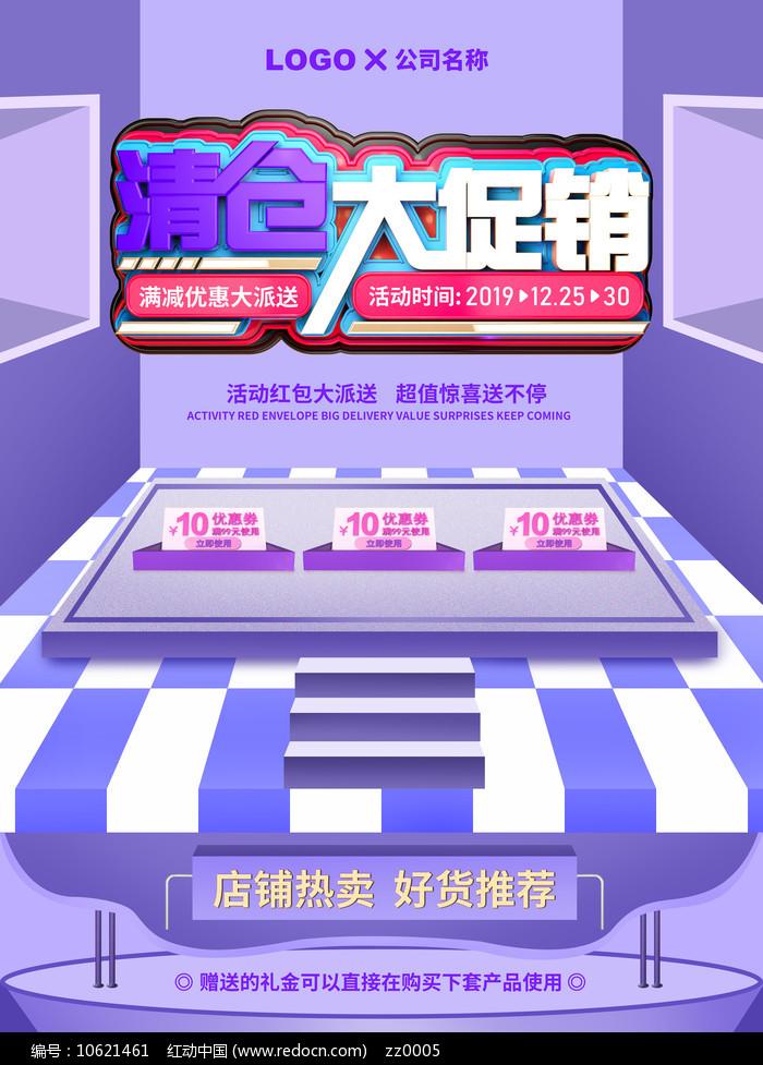 清新紫色清仓大促销海报图片