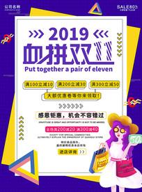 双11字体设计活动促销海报