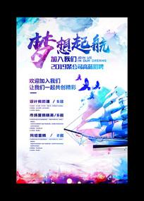 水彩风企业公司招聘海报