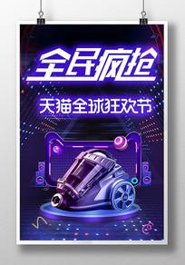 天猫全球狂欢节全民疯抢海报设计