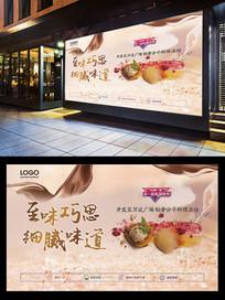 甜品店分子料理活动户外宣传广告牌