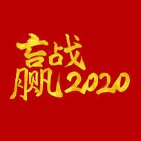赢战2020年金色毛笔书法字体设计素材