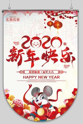 中国风2020新年快乐吊旗海报设计