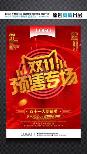 C4D红色喜庆双11预售专场促销海报