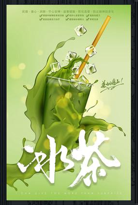 冰茶奶茶冷饮促销海报