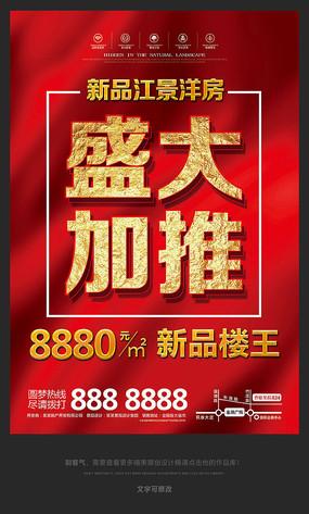 大气红色房地产海报模板