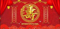 大寿舞台祝寿红色喜庆背景板