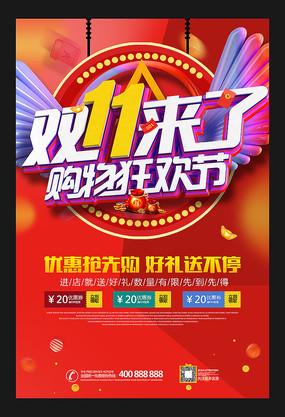 疯狂促销购物节双十一活动海报