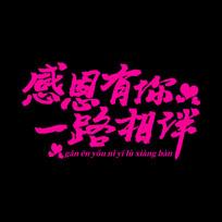 感恩有你一路相伴中国风书字
