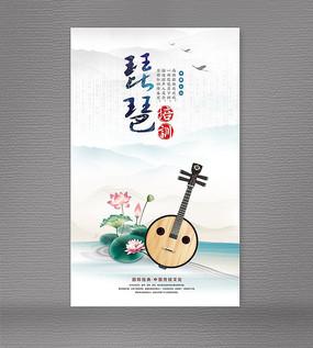 琵琶招生海报