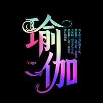 瑜伽时尚创意字体艺术字