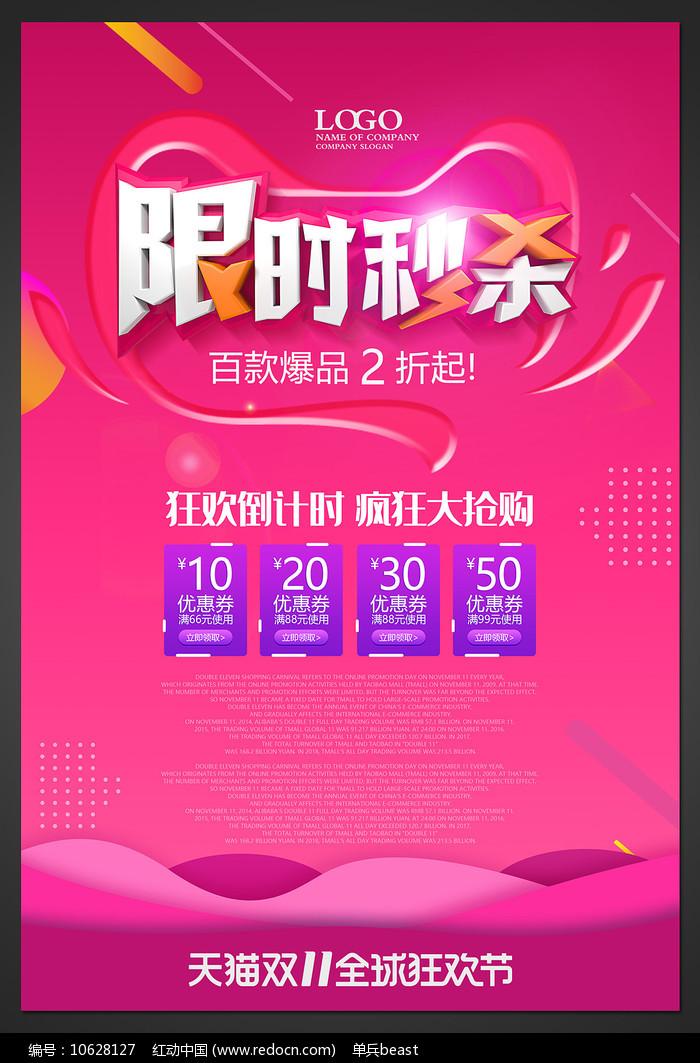 时尚淘宝天猫双十一宣传促销海报图片