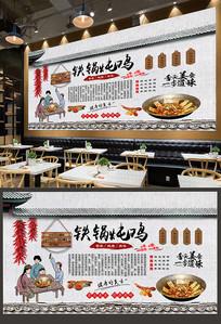 铁锅炖鸡背景墙
