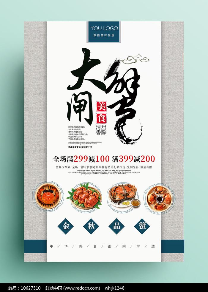中式大闸蟹促销海报图片