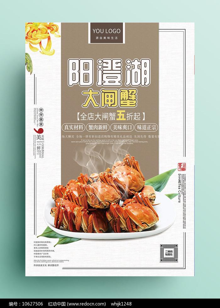 中式大闸蟹海报设计图片
