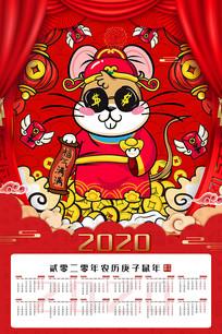 2020鼠年创意挂历