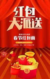春节红包海报