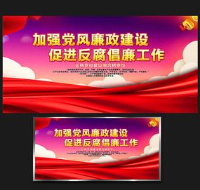 党风廉政建设标语宣传展板