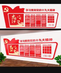 党员之家文化墙设计