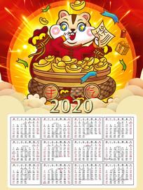 大气2020年鼠年日历挂历海报