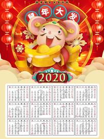 大气2020年鼠年日历挂历海报模板