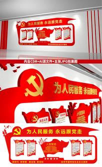 大气党建活动室党建文化墙