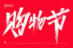 购物节双十一字体设计