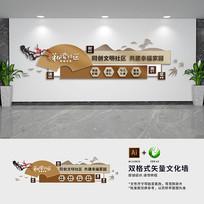 古典和谐社区文化墙