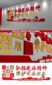 精美司法宪法宣传文化墙