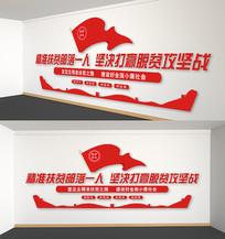 精准扶贫党建文化墙设计