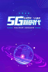 科技感5G来袭海报模板