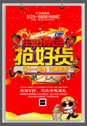 年底清仓年末促销海报设计cdr素材下载