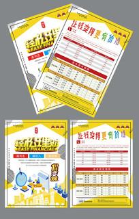 清新金融理财宣传单设计