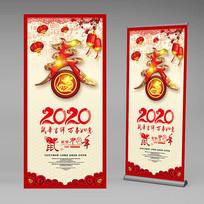 商场促销2020鼠年春字展架