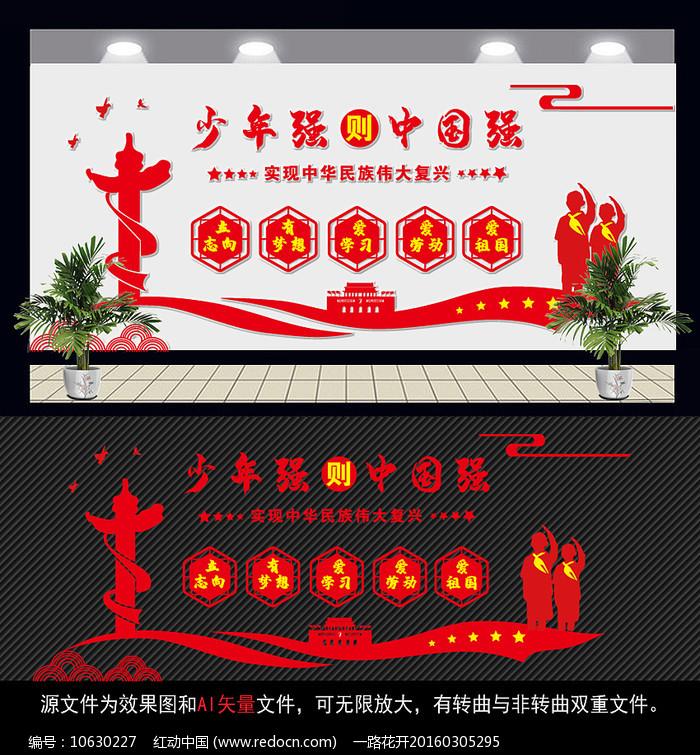 少年强则中国强校园文化墙图片