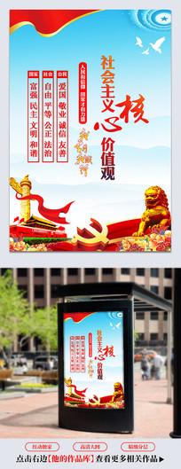 社会主义核心价值观标语党建文化墙挂画海报
