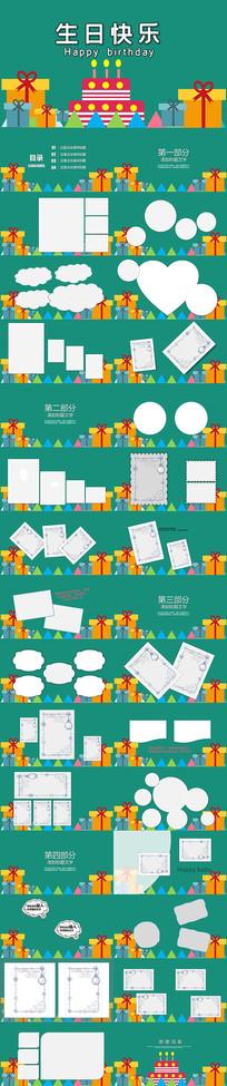 生日快乐电子相册PPT模板