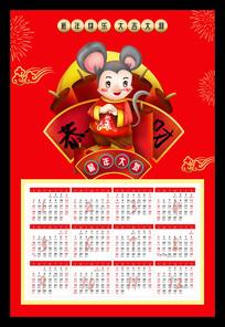 鼠年挂历设计
